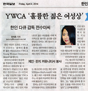 The Korea Times daily article about 2014 YWCA Young Woman of Distinction award winner Sue Chun